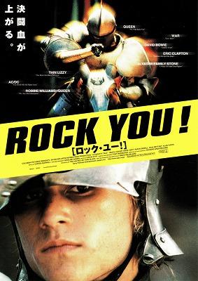 映画「ROCK YOU!」ネタバレ あらすじ