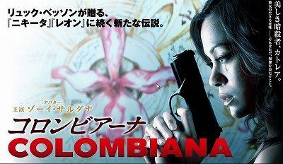 映画「コロンビアーナ」ネタバレ あらすじ
