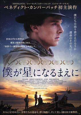 映画「僕が星になるまえに」
