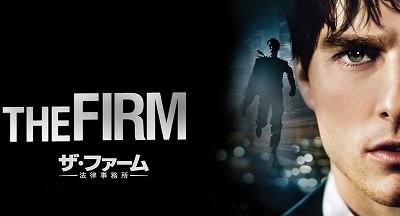 映画「ザ・ファーム法律事務所」