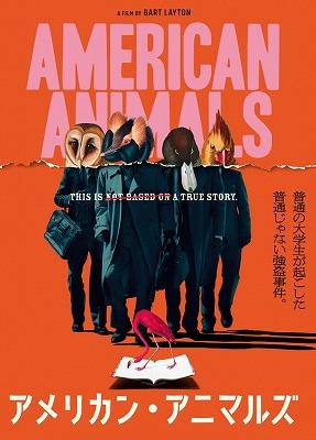 映画「アメリカン・アニマルズ」ネタバレ あらすじ