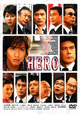 映画「HERO」ネタバレ あらすじ