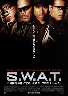 映画「S・W・A・T」ネタバレ あらすじ