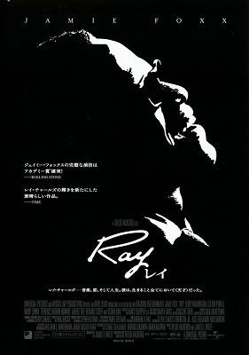 映画「Ray / レイ」ネタバレ あらすじ