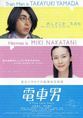 映画「電車男」ネタバレ あらすじ