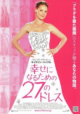 映画「幸せになるための27のドレス」ネタバレ あらすじ