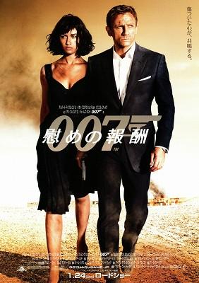 映画「007 慰めの報酬」ネタバレ あらすじ