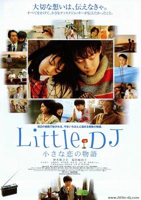 映画「Little DJ〜小さな恋の物語」ネタバレ あらすじ