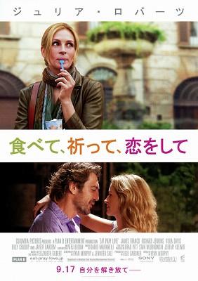 映画「食べて、祈って、恋をして」ネタバレ あらすじ