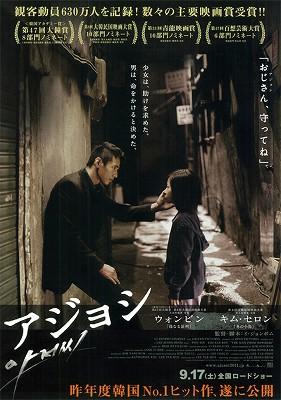 映画「アジョシ」ネタバレ あらすじ