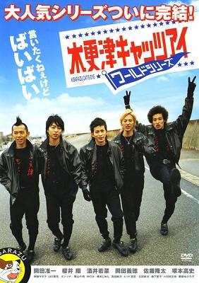 映画「木更津キャッツアイ ワールドシリーズ」ネタバレ あらすじ