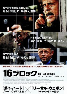 映画「16ブロック」ネタバレ あらすじ