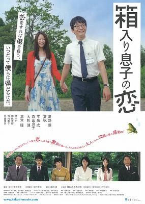 映画「箱入り息子の恋」ネタバレ あらすじ