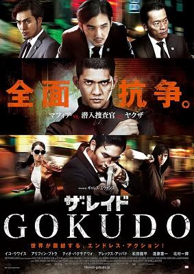 映画「ザ・レイド GOKUDO」ネタバレ あらすじ