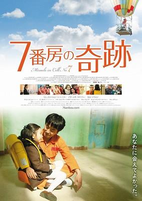 映画「7番房の奇跡」ネタバレ あらすじ