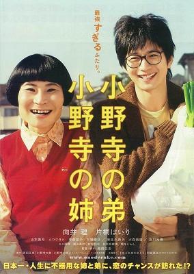 映画「小野寺の弟、小野寺の姉」ネタバレ あらすじ