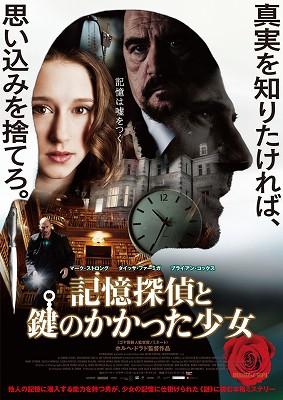 映画「記憶探偵と鍵のかかった少女」ネタバレ あらすじ
