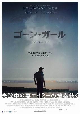 映画「ゴーン・ガール」ネタバレ あらすじ