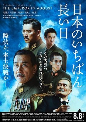 映画「日本のいちばん長い日」ネタバレ あらすじ