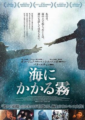 映画「海にかかる霧」ネタバレ あらすじ