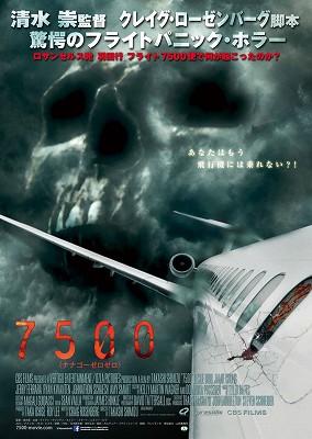 映画「7500」ネタバレ あらすじ