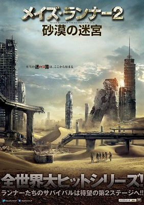 映画「メイズ・ランナー2」ネタバレ あらすじ