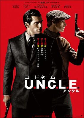 映画「コードネームU.N.C.L.E.」ネタバレ あらすじ