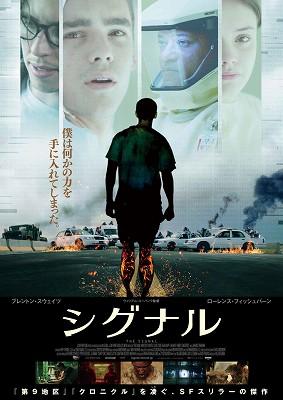 映画「シグナル」ネタバレ あらすじ