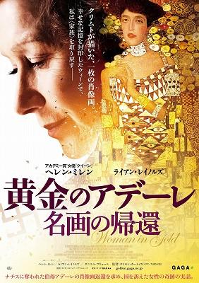 映画「黄金のアデーレ 名画の帰還」ネタバレ あらすじ