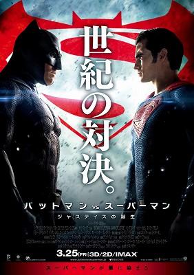 映画「バットマンVSスーパーマン ジャスティスの誕生」ネタバレ あらすじ