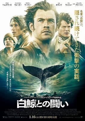 映画「白鯨との闘い」ネタバレ あらすじ