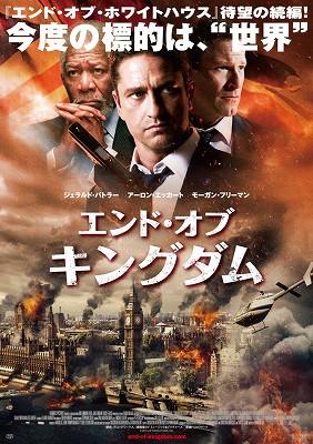 映画「エンド・オブ・キングダム」ネタバレ あらすじ