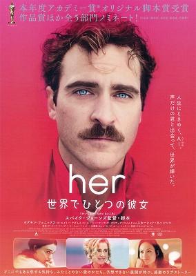映画「her/世界でひとつの彼女」ネタバレ あらすじ