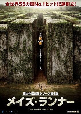 映画「メイズ・ランナー」ネタバレ あらすじ
