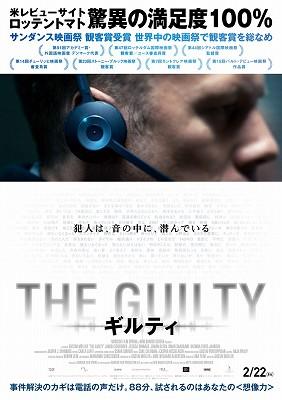 映画「THE GUILTY/ギルティ」ネタバレ あらすじ