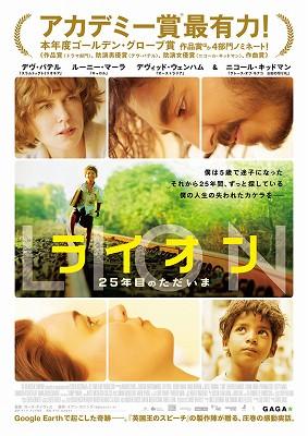 映画「LION ライオン 25年目のただいま」ネタバレ あらすじ