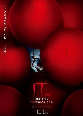 映画「IT/イット THE END」ネタバレ あらすじ