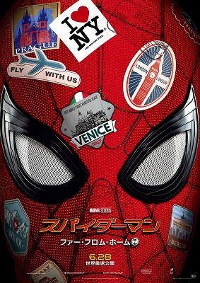 映画「スパイダーマン ファー・フロム・ホーム」ネタバレ あらすじ