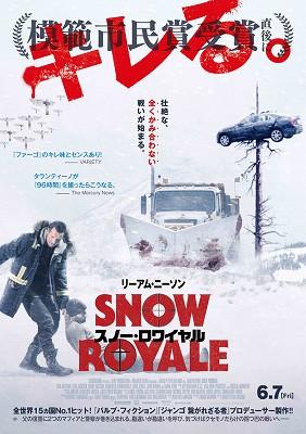 映画「スノー・ロワイヤル」ネタバレ あらすじ
