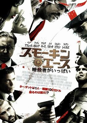 映画「スモーキン・エース 暗殺者がいっぱい」ネタバレ あらすじ