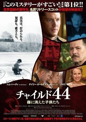 映画「チャイルド44 森に消えた子供たち」ネタバレ あらすじ