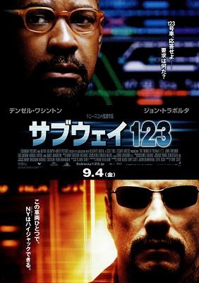 映画「サブウェイ123 激突」ネタバレ あらすじ