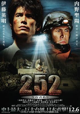 映画「252 生存者あり」ネタバレ あらすじ