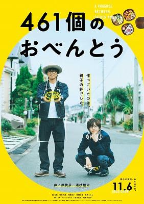 映画「461個のおべんとう」ネタバレ あらすじ