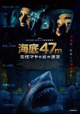 映画「深海47m 古代マヤ死の迷宮」ネタバレ あらすじ