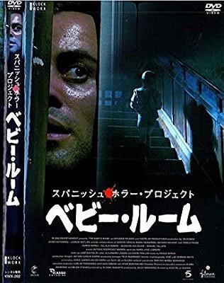 映画「スパニッシュ・ホラー・プロジェクト ベビー・ルーム」ネタバレ あらすじ