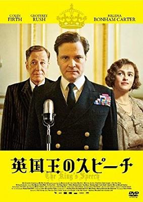映画「英国王のスピーチ」ネタバレ あらすじ