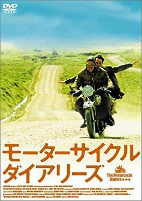 映画「モーターサイクル・ダイアリーズ」ネタバレ あらすじ