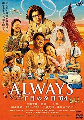 映画「ALWAYS 三丁目の夕日64」ネタバレ あらすじ
