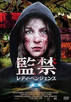 映画「監禁 / レディ・ベンジェンス」ネタバレ あらすじ